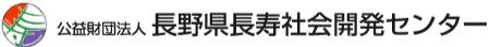公益財団法人長野県長寿社会開発センター