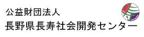 公益財団法人 長野県長寿社会開発センター