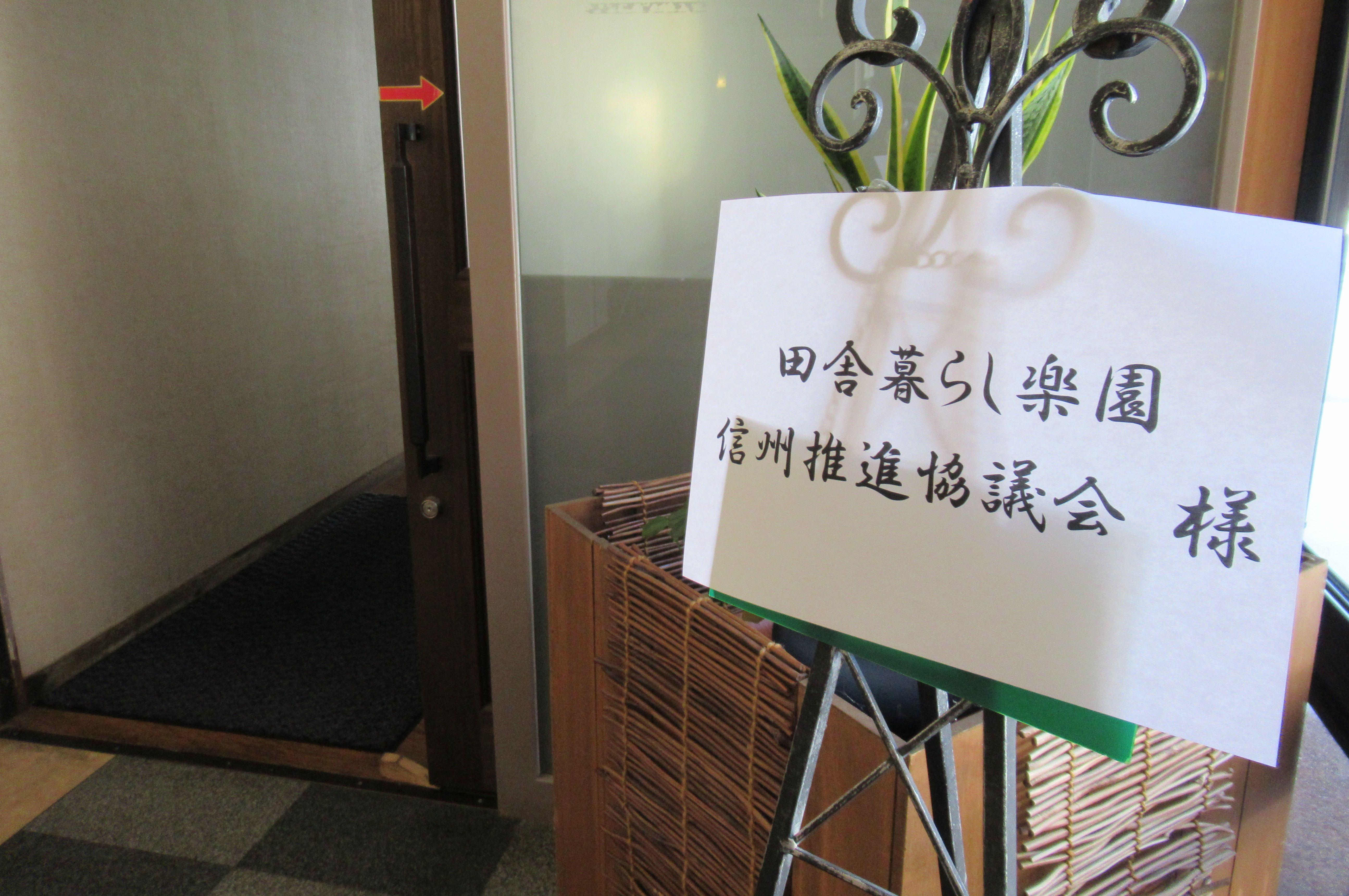 楽園信州 大人の移住者交流会(須坂市) の画像