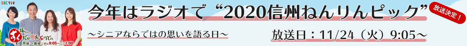 SBCラジオ「坂ちゃんのずくだせえぶりでい」11月24日(火)9:05 ~2020 信州ねんりんピック シニアならではの思いを語る日~ 放送決定!