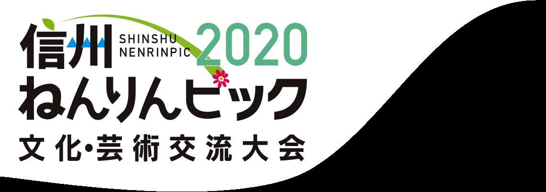 2020 信州ねんりんピック 文化・芸術交流大会