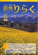 2009 春号