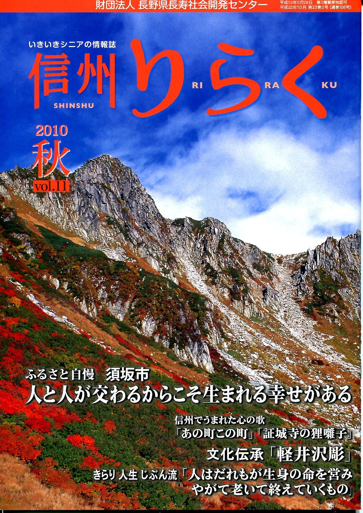 2010 秋号