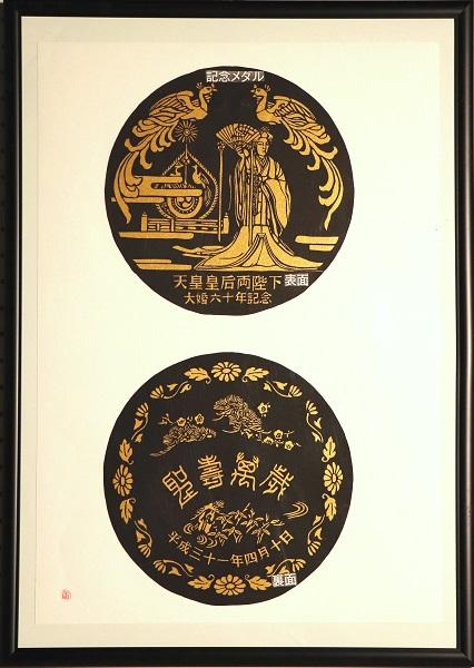 記念メダル(天皇皇后両陛下大婚六十年記念)のイメージ