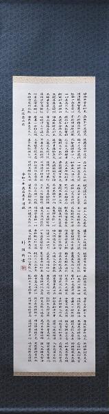 正信念仏偈