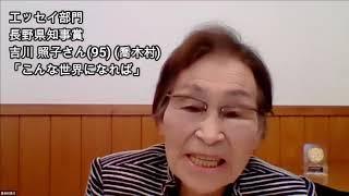エッセイ・俳句・川柳 受賞者オンライン交流会のサムネイル